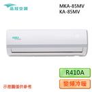 【品冠空調】13-14坪變頻分離式冷暖冷氣 MKA-85MV/KA-85MV 送基本安裝 免運費
