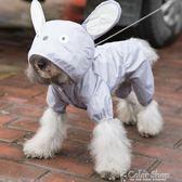 可愛小狗狗雨衣四腳防水寵物比熊泰迪夏季衣服全包小型犬夏裝薄款    color shop