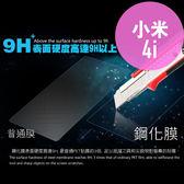 小米4i 鋼化玻璃膜 螢幕保護貼 0.26mm鋼化膜 9H硬度 防刮 防爆 高清