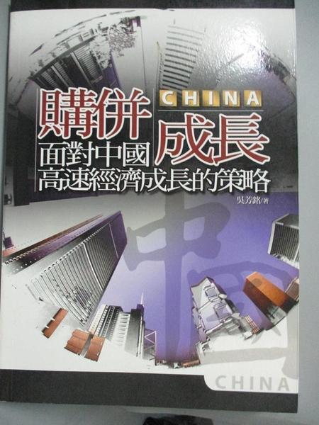 【書寶二手書T1/財經企管_NBU】購併成長:面對中國高速經濟成長的策略_吳芳銘