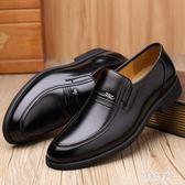 中年男士軟底爸爸鞋中老年人男鞋皮質透氣休閒正裝商務皮鞋男TA6743【雅居屋】