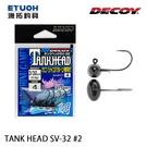 漁拓釣具 DECOY TANK HEAD SV-32 #2 [黑鯛用汲投鉤]