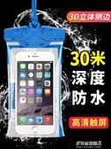 手機防水袋漂流通用潛水套手機防水套觸屏密封溫泉游泳手機套 【快速出貨】