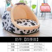 狗窩四季通用夏天小型犬泰迪可拆洗貓窩寵物狗床涼墊用品送枕頭 KV666 【野之旅】