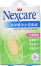 3M Nexcare 克淋濕防水透氣繃 8片裝 *維康