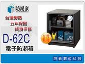 【免運費】防潮家 D-62C 電子防潮箱 62L (D62C,台灣製造,五年保固,上下可調高低層板X1)