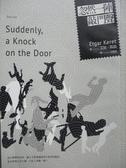 【書寶二手書T7/翻譯小說_NQL】忽然一陣敲門聲_艾加凱磊