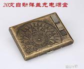 打火機煙盒 便攜充電USB煙盒打火機20支裝金屬創意自動彈蓋不銹鋼香菸盒【全館九折】