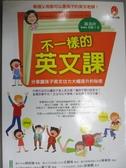 【書寶二手書T8/語言學習_JAZ】不一樣的英文課_孫美玲