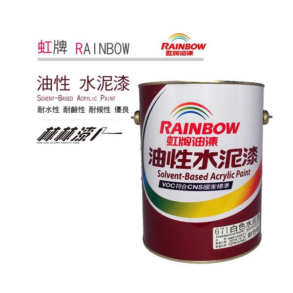 【 林林漆】虹牌〈有光〉油性 水泥漆 黑色 1加侖