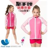 【聖手 Sain Sou】女童半身防寒衣 防寒外套 長袖外套 2MM 厚外套 保暖外套 粉色 A90802-08 原價1580元