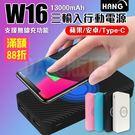 13000mah 行動電源+無線充電 雙認證 移動電源 無線充電盤 三輸入 HANG W16 4色可選