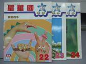 【書寶二手書T4/少年童書_QCQ】星星國_22~24期間_共3本合售_萬能的手