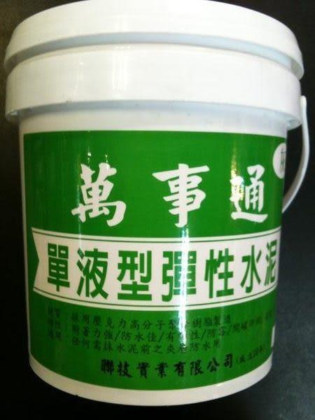 【台北益昌】聯技~防水專家 小罐 一加侖 DIY單液型 彈性水泥 彈泥 特優泥 非 防水膠