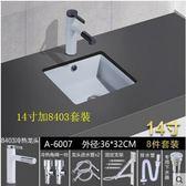 X-奧薩帝台下盆陶瓷方形直角平底嵌入式洗手盆台盆衛生間洗臉盆面盆【14寸加8403套裝】