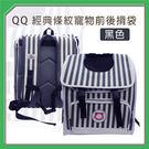 【力奇】QQ 經典條紋寵物前後揹袋【黑色】-1050元 一個可超取(M003E02)