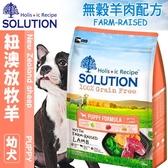【🐱🐶培菓寵物48H出貨🐰🐹】新耐吉斯SOLUTION》超級無穀幼犬/紐澳放牧羊肉配方-7.5kg