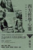 (二手書)西方哲學心靈:從蘇格拉底到卡繆(第二卷):盧梭.康德.席勒.黑格爾.叔本..