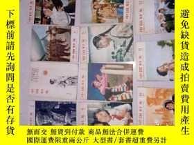 二手書博民逛書店罕見中國婦女(1964年第2,3,4,5,6,7,8,9,10,