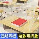 學生課桌隔離板辦公桌子隔斷吃飯擋板防飛沫分隔板就餐防護防疫板 夢幻小鎮
