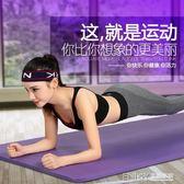 家用健身毯男地墊防滑做運動室內鍛煉用的墊子腹肌體能訓練墊igo 溫暖享家