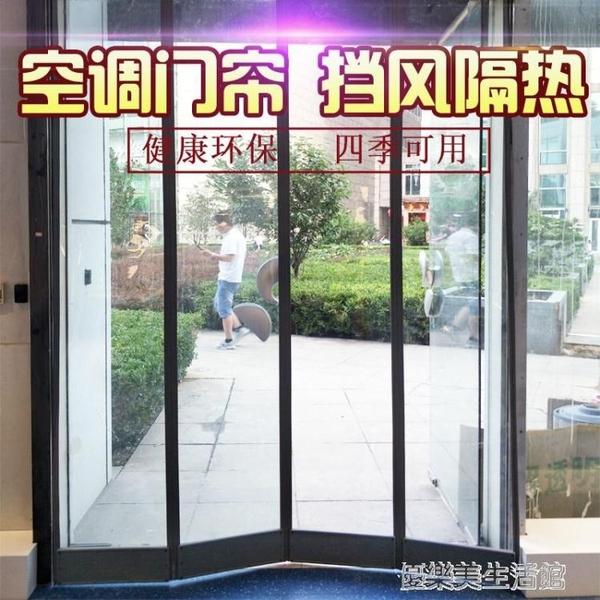 磁鐵透明PVC空調隔熱塑料擋風冷庫保溫商場自吸防蚊夏季超市門簾