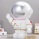 網美創意宇航員太空人存錢罐大號男孩兒童大人用儲蓄罐IG風擺件【小獅子】