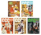 CCC創作集(1號-4號)+試刊號