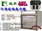 瑞興單門玻璃冷凍展示冰箱/桌上型冷凍櫃/...