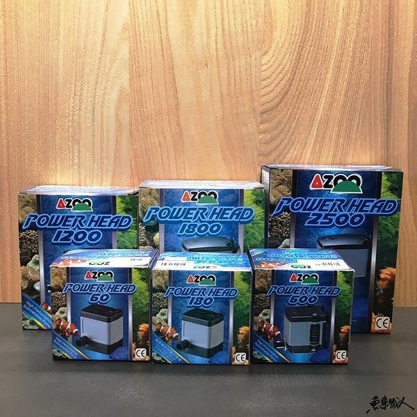 AZOO 愛族 【沉水馬達 60L】Ⅱ代 省電型 沉馬 魚事職人