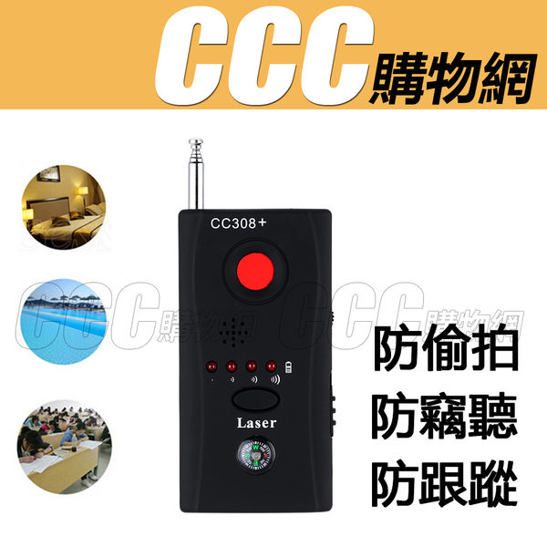 反針孔攝影機 反偷拍 紅外線無線偵測器
