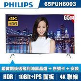 ★送3好禮★PHILIPS飛利浦 65吋4K HDR聯網液晶顯示器+視訊盒65PUH6003