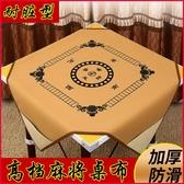 桌子布家用麻將布大號一米正方形麻將毯加厚消音麻將墊子夢藝家