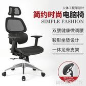 可躺電腦轉椅家用椅升降座椅護腰辦公電競椅人體工學椅網布辦公椅  圖拉斯3C百貨