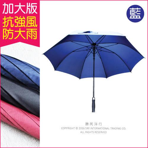 【生活良品】單層8骨超大防曬抗風拒雨自動傘-藏青藍色(防紫外線 防雨 防曬 抗UV)