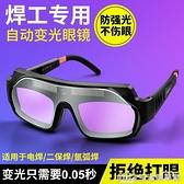 自動變光電焊眼鏡焊工專用防護眼鏡燒焊氬弧焊防強光防打眼護目鏡 樂事館新品