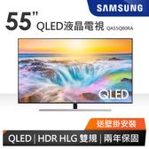 24分期零利率 送壁掛安裝 SAMSUNG 三星 55型4K HDR智慧連網量子QLED電視 QA55Q80RAWXZW