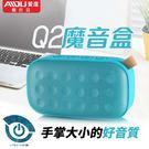 魔音盒Q2 藍牙音箱 藍牙喇叭 支援TF卡 USB 大容量電池