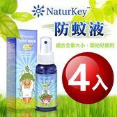 力萃奇 NATURKEY 防蚊液📌免運【4瓶x70ml】天然配方