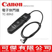 Canon 原廠電子快門線 TC-80N3 TC80N3 原廠電子定時快門線 液晶螢幕 可傑
