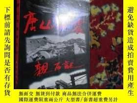 二手書博民逛書店罕見唐山地震親歷記5460 陳祖豪著 民族出版社., ISBN: