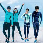 潛水衣  韓國潛水服拉鏈分體長袖長褲游泳衣防曬速干情侶男女水母衣浮潛服