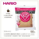 日本HARIO V60無漂白圓錐咖啡濾紙...