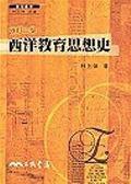 (二手書)西洋教育思想史(修訂二版)