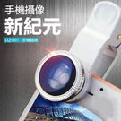 手機鏡頭 廣角+魚眼+微距三合一套裝