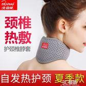 北極絨護頸椎脖套頸椎熱敷保暖護頸帶護脖子頸椎套自發熱護頸 3c優購