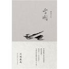 雪國(川端康成諾貝爾獎作品集1)
