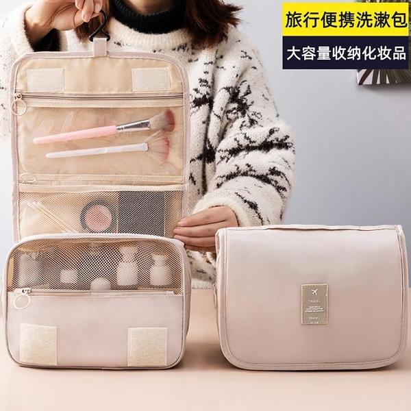 化妝包大容量洗漱包ins風化妝包網紅超火品少女心男士便攜旅行收納袋盒  美物 99免運