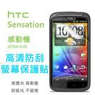 HTC Sensation G14 Z710E 感動機 高清防刮 螢幕保護貼 手機保護膜 亮面透明