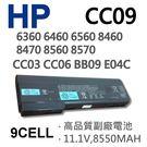 HP CC09 9芯 日系電芯 電池 6...
